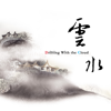 Drifting with the Cloud - Luo Qi-Rui & Yang Su-Hsiung