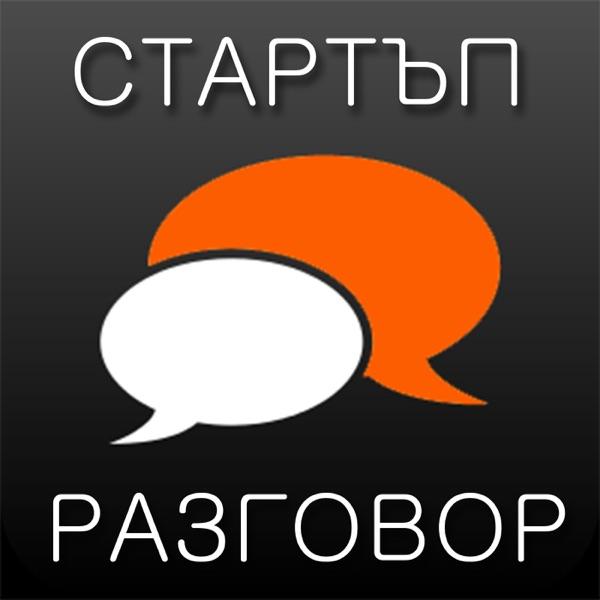 Стартъп Разговор