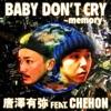 BABY DON'T CRY〜memory~ (feat. CHEHON) - Single ジャケット写真