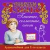 Секреты русского языка, Часть 1 (1 Класс - Гласные, согласные, слоги) - Arina Kirsanova