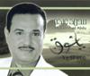 Mohammad Abdu - La Tedaygon Al Tarf artwork