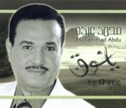 Ya Shauq - Mohammad Abdu - Mohammad Abdu