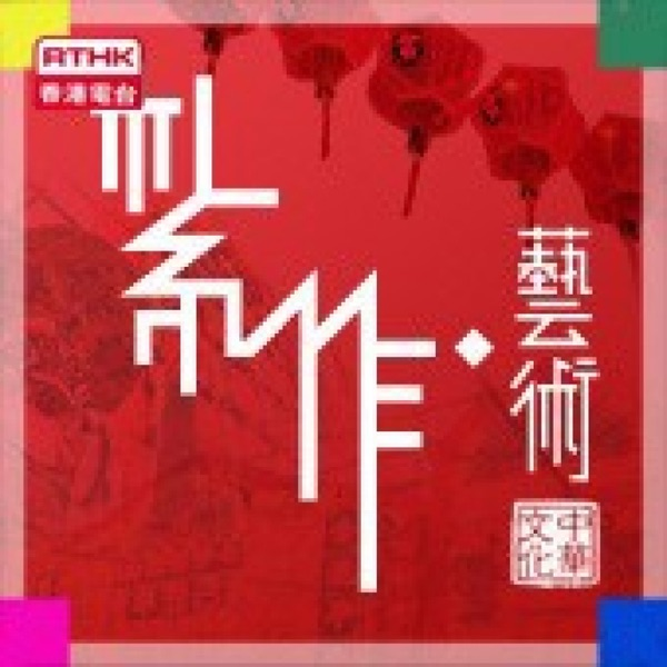 香港電台:紮作•藝術