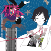 Connected to You 5M - ASIAN KUNG-FU GENERATION
