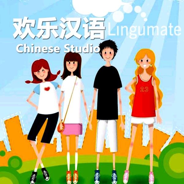欢乐汉语Chinese Studio