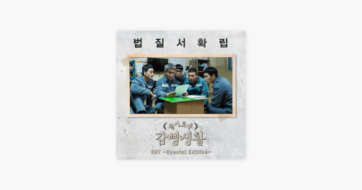 download ost prison playbook