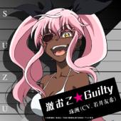激おこ☆Guilty