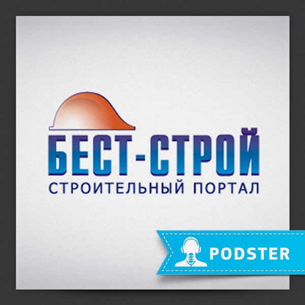 Бест-Строй