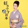 Sukidesu Nippon ジャケット写真