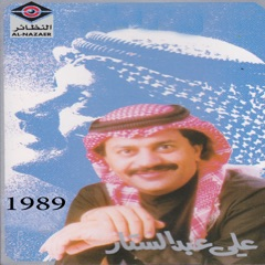 Ali Abdulsatar