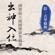 平沙落雁 (古琴精粹) - 貴族樂團