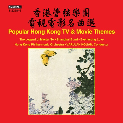 Hong Kong Philharmonic Orchestra & Varujan Kojian - Popular Hong Kong TV & Movie Themes