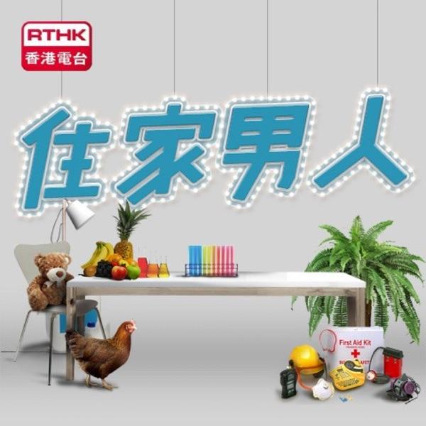香港電台:住家男人