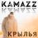 Крылья - Kamazz