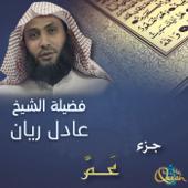 Juz Amma-Al Sheikh Adel Rayan