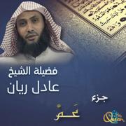 Juz Amma - Al Sheikh Adel Rayan - Al Sheikh Adel Rayan