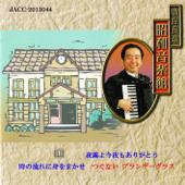 Koi No Machi Sapporo (By Accordion)