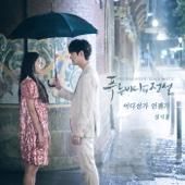 어디선가 언젠가 Somewhere Someday - Sung Si Kyung