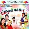Panchamno Padkar, Pt. 1 - Darshna Vyas, Pravinsinh & Devji Thakor