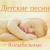 Колыбельные сна - Детские песни - Детская колыбельная, Музыка для сна для младенцев, Звуки природы, Снижение стресса, Спокойствие, Pасслабляющие звуки обложка