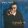 Lior Narkis Chay La'Ahava free listening