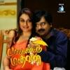 Palakkattu Madhavan (Original Motion Picture Soundtrack) - EP