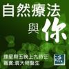 《 自然療法與你 》 - 源網台 sourcewadio.com