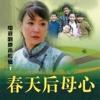 春天後母心 (電視劇原聲專輯1) - Hsu Chia-Liang & 王羚柔