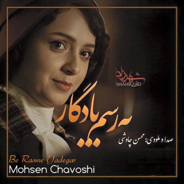 mohsen chovui hamkhaab shahrzad 2015