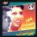 Ammar El Sheraie - Sodfa