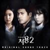 Lee Hyun Do & Eniac - Requiem