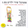 Various Artists - Festival Shirey Yeladim, Vol. 1