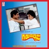 Garudadhwaja Original Motion Picture Soundtrack EP