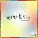 린 쿰파르시타 Lin cumparsita - Fusion Korean Traditonal Music Lin