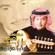 Mohammad Abdu - Ala Odee 2