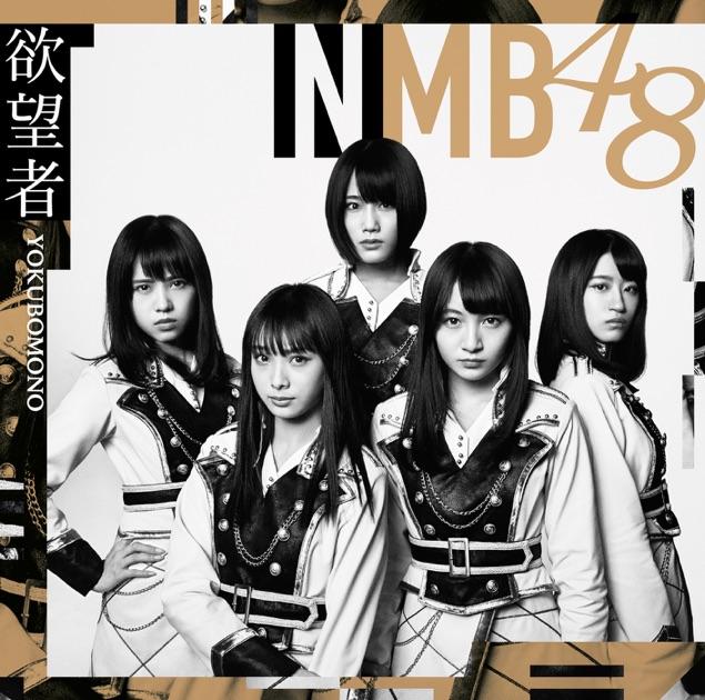 NMB48 – Good Timing/山本彩加 梅山恋和 上西怜 岩田桃夏 山田寿々 – Single [iTunes Plus M4A] | iplusall.4fullz.com