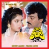 Rowdy Alludu Original Motion Picture Soundtrack