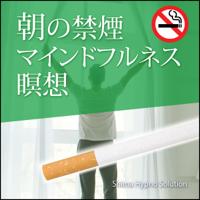 朝の禁煙マインドルフネス瞑想: 10分間で1日の禁煙習慣を!