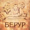 Berur - Брат artwork