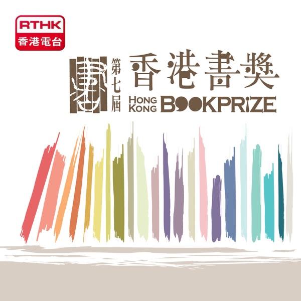開卷樂之第七屆香港書獎特輯
