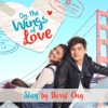 Daryl Ong - Stay (On the Wings of Love Teleserye Theme) artwork