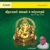 Vinayagar Agaval - Suprabhatam - K Veeramani