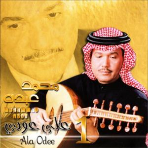 Mohammad Abdu - Mertah Ahebek