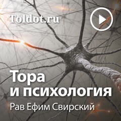 Рав Ефим Свирский  — Тора и психология