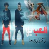 Elaab Yalaa (feat. Ortega) - Okka