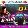 Panchamni DJ Kamal, Pt. 1 - Darshna Vyas & Vipul Panchivala