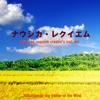Nausicaa Requiem Creator's Inst. Ver. - Single ジャケット写真
