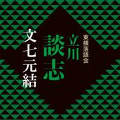 文七元結 (1978)