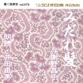 井田由美で聴く「みだれ髪」ラジオ日本聴く図書室シリーズvol.079
