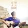 吳業坤 - Kwan Gor - EP